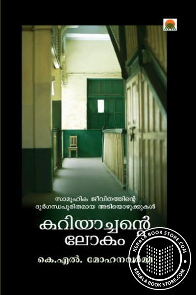 Cover Image of Book Kariyachante Lokam