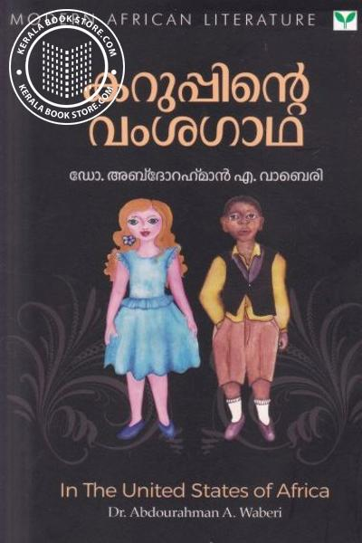Cover Image of Book കറുപ്പിന്റെ വംശഗാഥ്