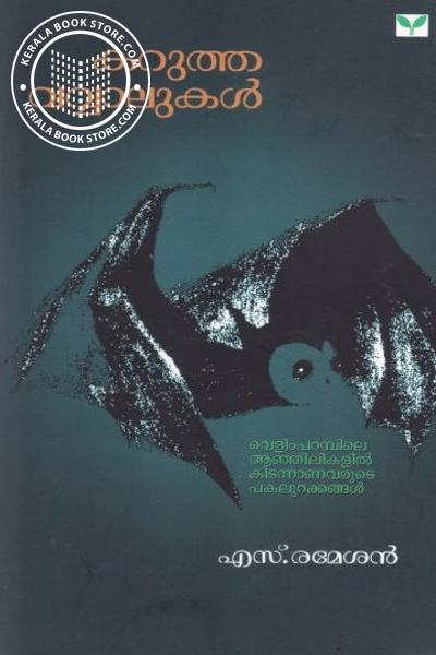 Cover Image of Book Karutha Vavvalukal