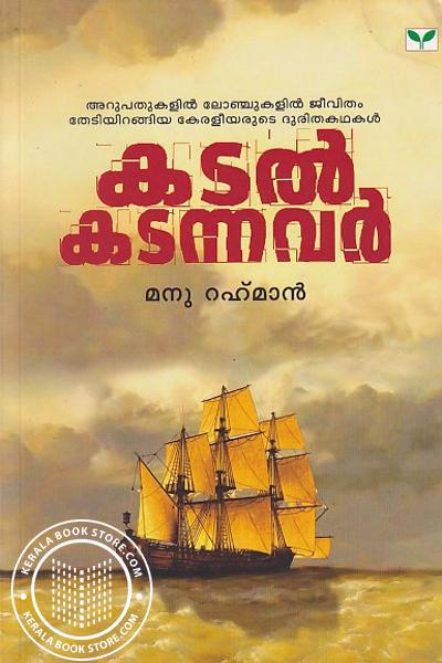 Cover Image of Book കടല് കടന്നവര്