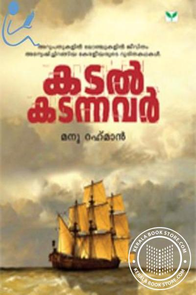 Cover Image of Book Katal Katannavar
