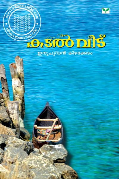 Cover Image of Book Katal Veetu