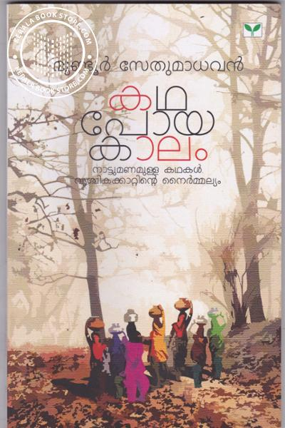 Cover Image of Book Katha Poya Kaalam
