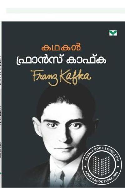 Cover Image of Book Kathakal Frans Kafka