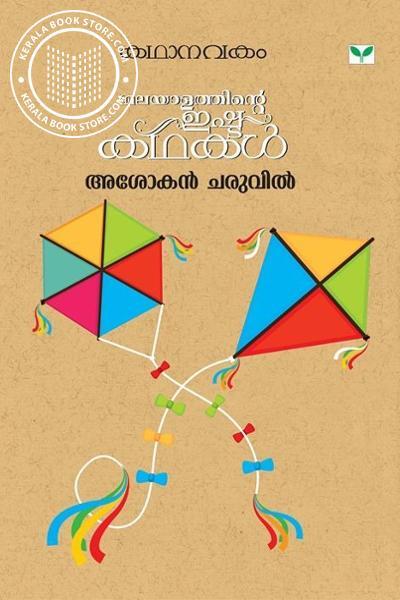 Cover Image of Book Kathanavakam Malayalathinte Ishtakathakal Ashokan Charuvil