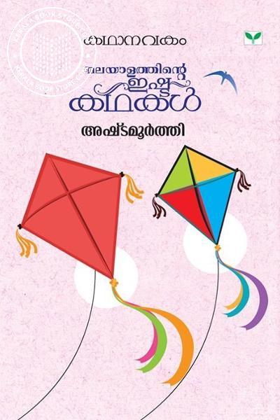 Cover Image of Book Kathanavakam Malayalathinte Ishtakathakal Ashtamoorthi
