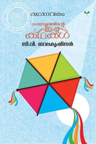 Image of Book Kathanavakam Malayalathinte Ishtakathakal C V Balakrishnan
