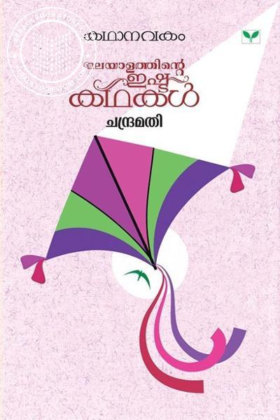 Cover Image of Book Kathanavakam Malayalathinte Ishtakathakal Chandramathi