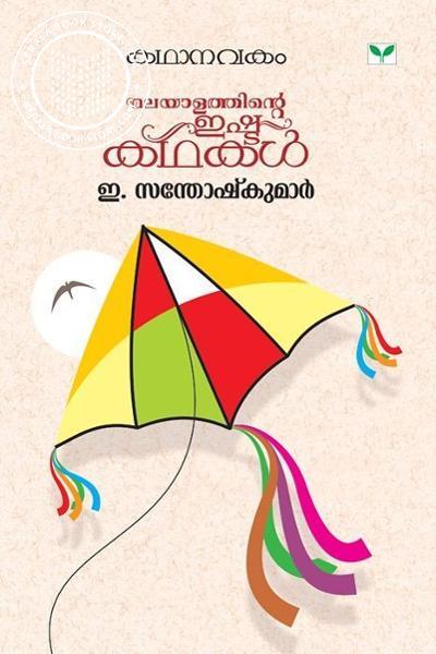 Cover Image of Book Kathanavakam Malayalathinte Ishtakathakal ESanthosh Kumar