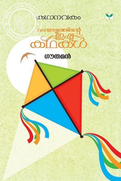 Image of Book Kathanavakam Malayalathinte Ishtakathakal Gouthaman