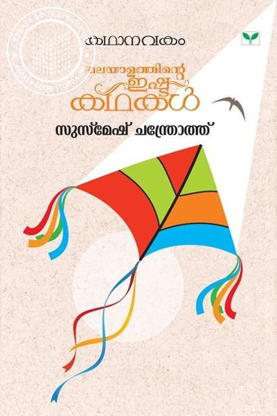 Cover Image of Book Kathanavakam Malayalathinte Ishtakathakal Susmesh Chandroth