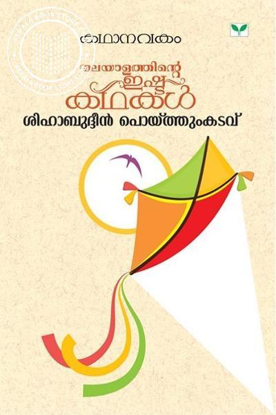 Cover Image of Book Kathanavakam Malayalathinte Ishtakathakal Shihabuddin Poythumkadavu