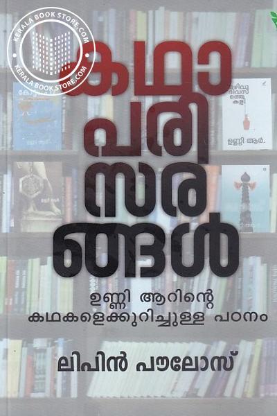 Cover Image of Book കഥാപരിസരങ്ങള്