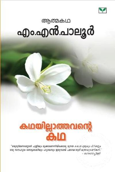 Cover Image of Book Kathayillathavante Katha