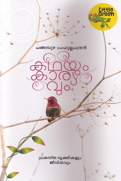 Image of Book Kathayum Karyvum