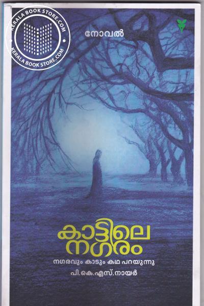 Image of Book Kattile Nagaram
