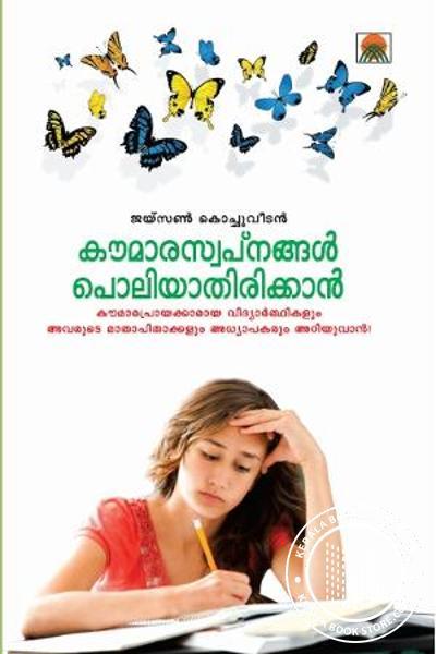 Cover Image of Book കൗമാരസ്വപ്നങ്ങള് പൊലിയാതിരിക്കാന്