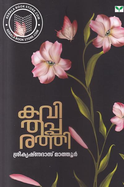 Cover Image of Book കവിതപ്പരത്തി