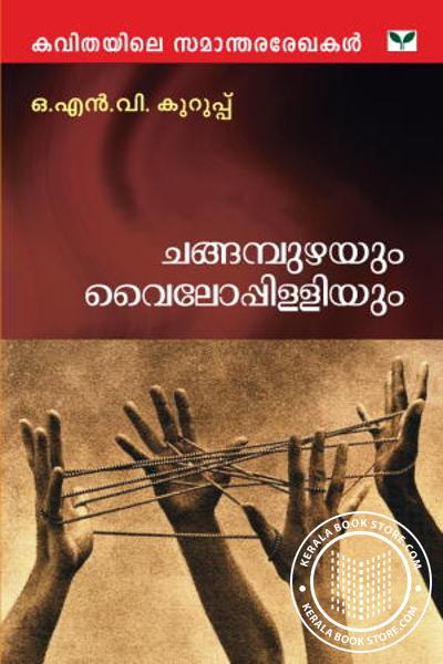 Cover Image of Book Kavithyile Samanthara Regakal Changampuzhayum Viloppilliyum
