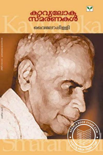 Cover Image of Book Kavyaloka Smaranakal