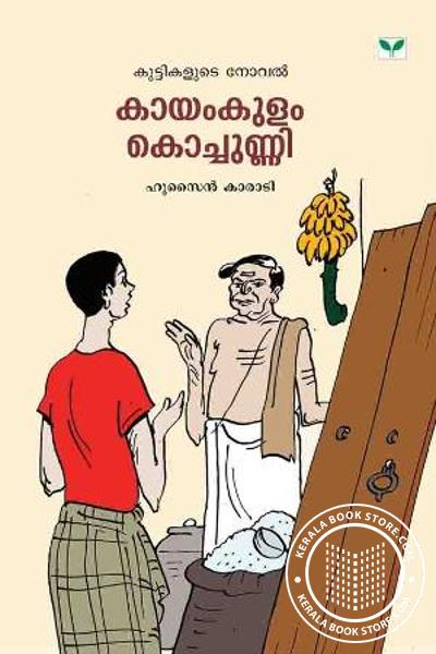 Cover Image of Book Kayamkulam Kochunni