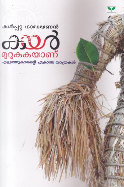 Cover Image of Book Kayar Murukukayanu