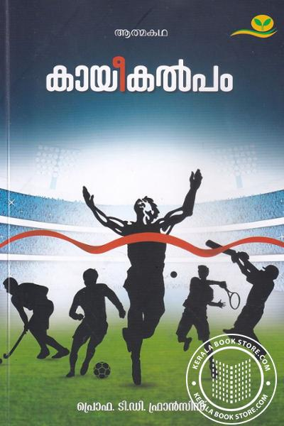 Cover Image of Book കായീകല്പം