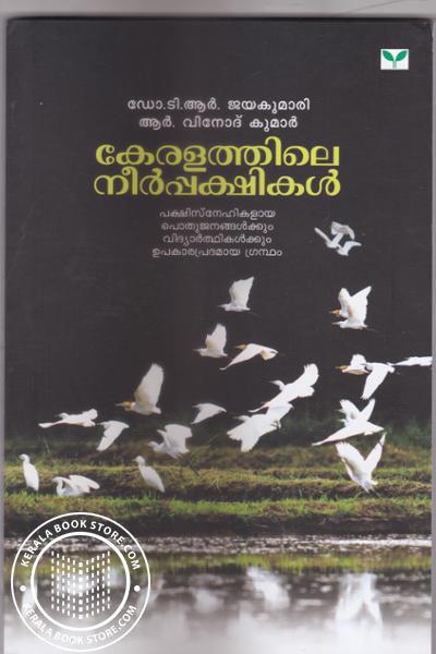 Cover Image of Book Keralathile Neerpakshikal