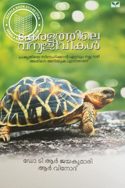Cover Image of Book Keralathile Vanyajeevikal