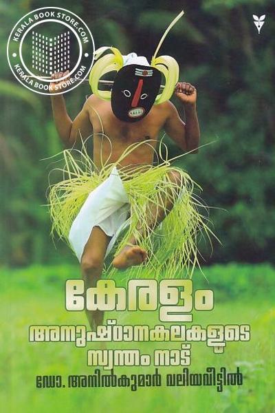 Cover Image of Book കേരളം അനുഷ്ഠാനകലകളുടെ സ്വന്തം നാട്