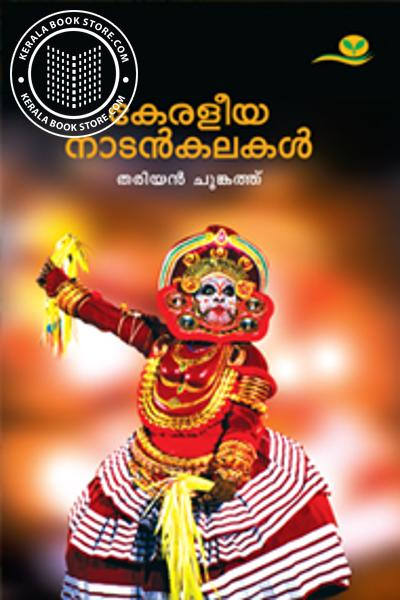 Cover Image of Book കേരളീയ നാടന്‍കലകള്‍