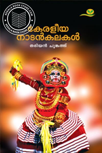 Cover Image of Book Keraleeya Nadan kalakall