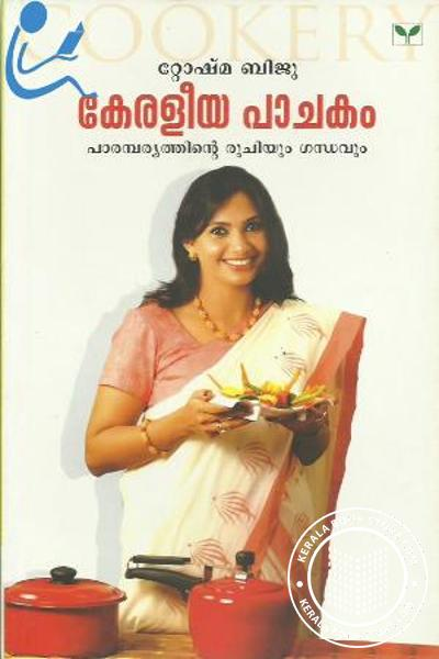 Cover Image of Book Keraleeya Pachakam