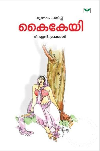 Cover Image of Book കൈകേയി