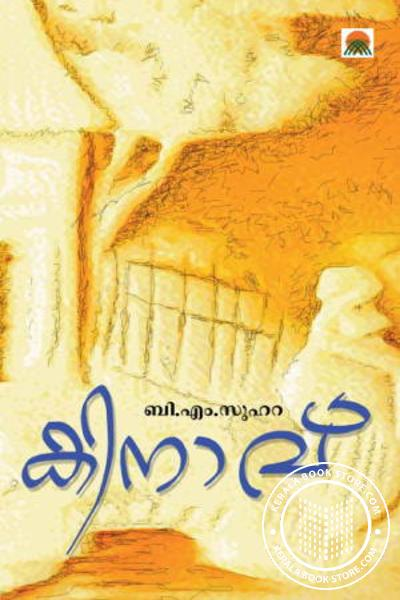 Cover Image of Book Kinav