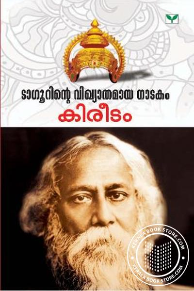 Cover Image of Book കിരീടം