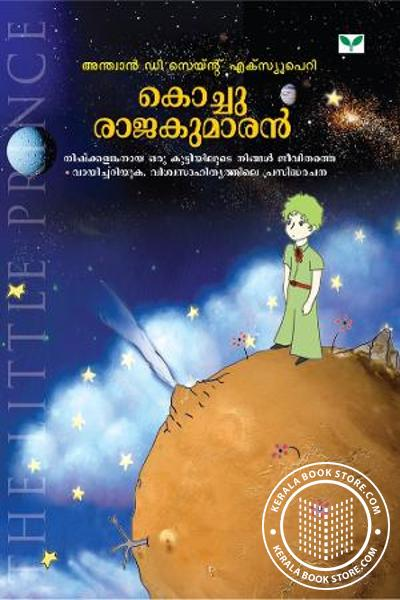 Cover Image of Book Kochu Rajakumaran