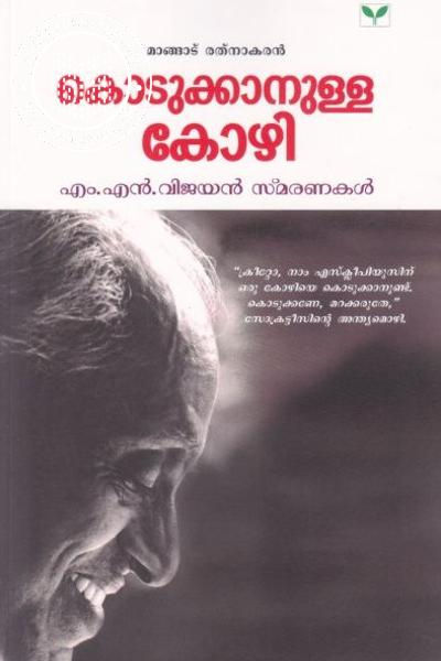 Cover Image of Book Kodukkanulla Kozhi