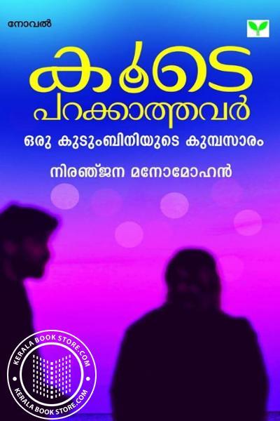 Cover Image of Book കൂടെ പറക്കാത്തവർ - ഒരു കുടുംബിനിയുടെ കുമ്പസാരം