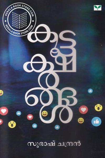Cover Image of Book Koottaksharangal