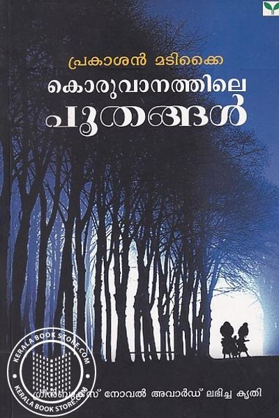 Cover Image of Book കൊരുവാനത്തിലെ പൂതങ്ങള്