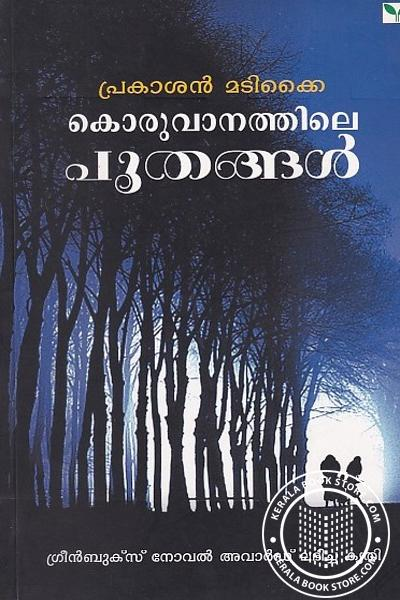 Cover Image of Book Koruvanathile Poothangal