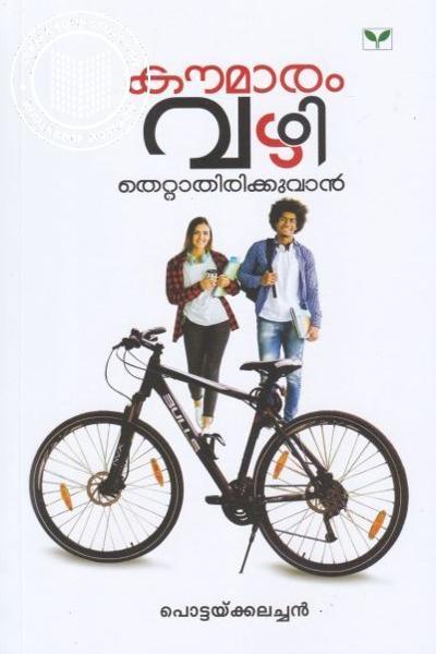 Cover Image of Book Koumaranm vazhithettathirikkuvan