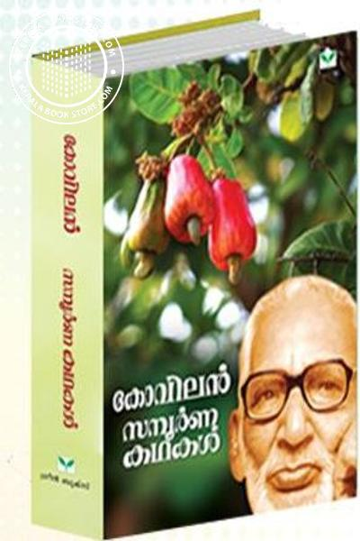 Cover Image of Book Kovilan Sampoorna Kathakal
