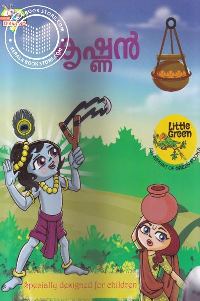 Cover Image of Book കൃഷ്ണന്‍