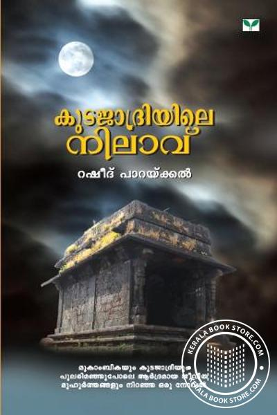 Cover Image of Book Kudajadriyile Nilavu