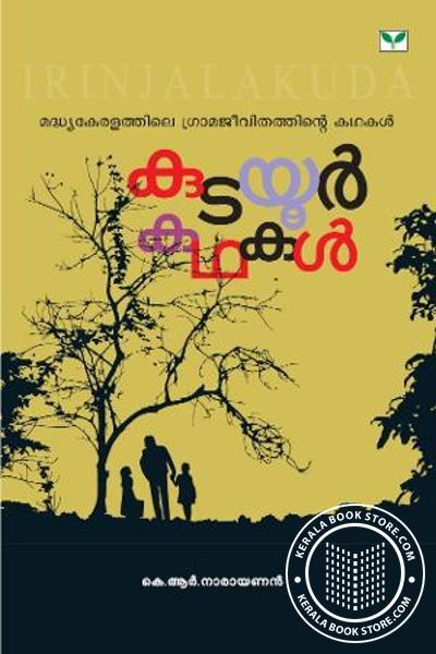 Cover Image of Book കുടയൂര് കഥകള്