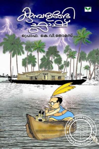 Cover Image of Book Kumbalangi Flash