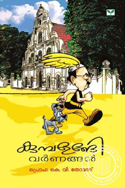 Cover Image of Book Kumbalangi Varnangal