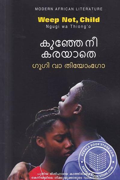 Cover Image of Book കുഞ്ഞേ നീ കരയാതെ